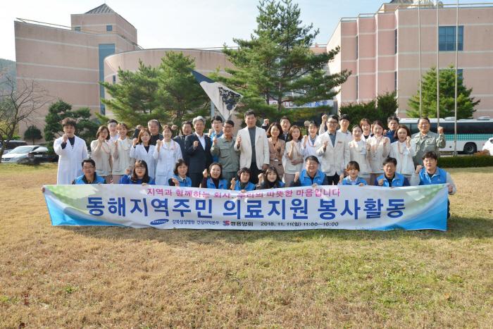 11일 쌍용양회는 서울 강북삼성병원 예방검진센터와 함께 강원도 동해시 지역주민을 대상으로 의료지원 봉사활동을 벌였다. 봉사에 참여한 참가자들이 기념사진을 촬영하고 있다.