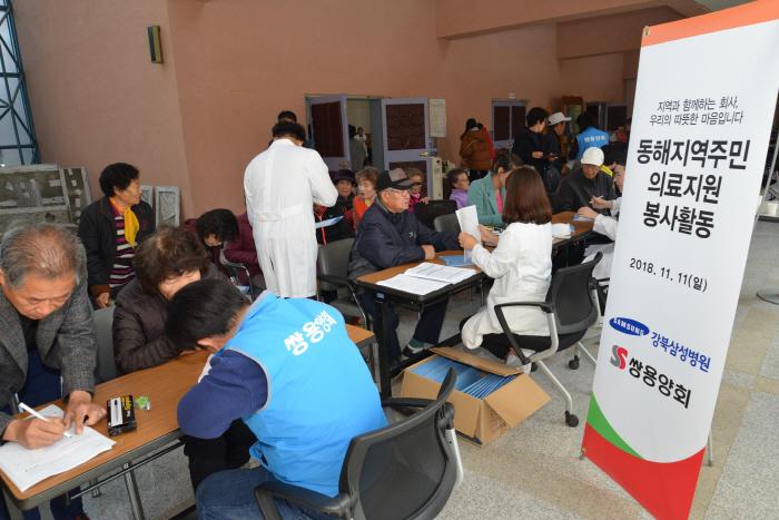 11일 쌍용양회는 서울 강북삼성병원 예방검진센터와 함께 강원도 동해시 지역주민을 대상으로 의료지원 봉사활동을 벌였다. 봉사자들이 지역주민의 상담에 응하고 있다.