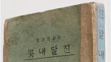 `진달래꽃` 초판본 2종, 처음으로 한 자리에 모인다