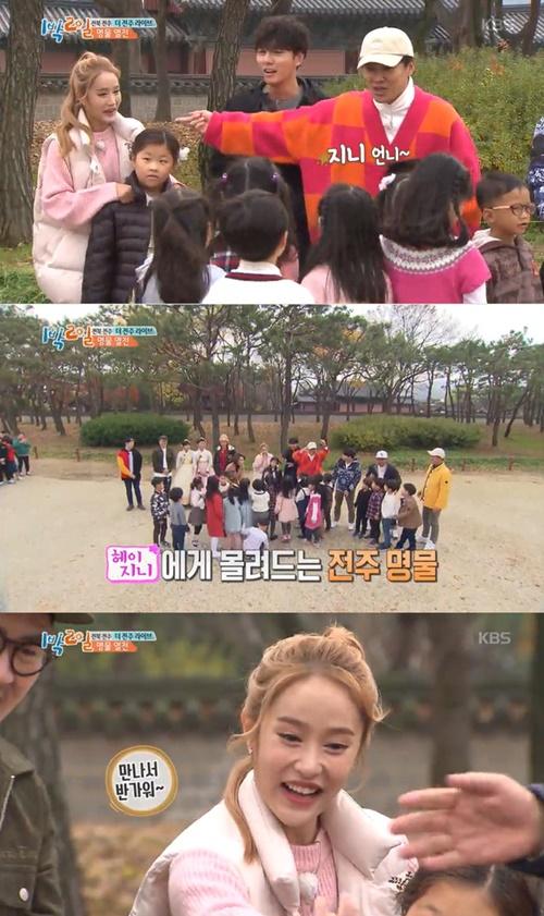 헤이지니 '1박2일' 사진=KBS2 '1박2일' 캡처