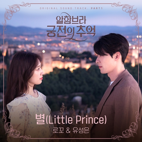 로꼬 유성은 알함브라 궁전의 추억 OST 참여