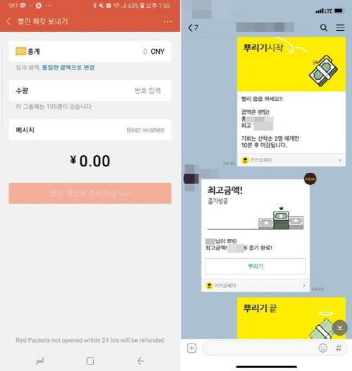 사진의 왼쪽은 중국의 모바일 메신저 '위챗(WeChat·微信)'의 '홍바오(?包)' 보내기 사진이다. 오른쪽은 카카오톡 단체 채팅방에 '뿌리기'를 한 사진이다. [사진 출처 = 손...