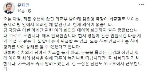 """문 대통령 """"외교부 직원 꼭 회복되길"""" [사진제공 = 연합뉴스]"""