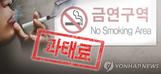 31일부터 어린이집·유치원 10m 이내 흡연시 과태료 10...