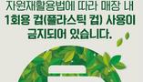 일회용컵 규제…`플라스틱`은 안되고 `종이컵`은 된다?
