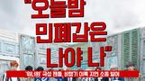 """[카드뉴스] """"오늘밤 민폐갑은 나야 나"""""""