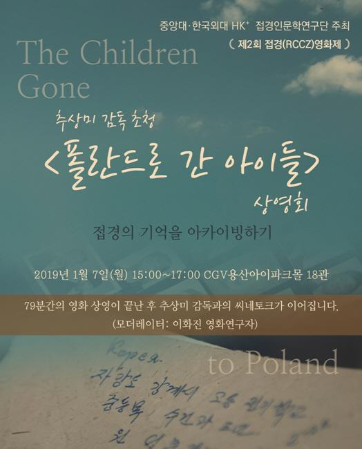 제2회 접경영화제 포스터 [사진제공: 중앙대]