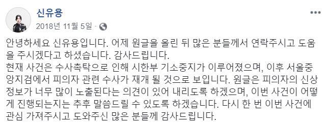 전직 유도선수, 성폭행 코치 폭로 [사진 출처 = 연합뉴스]