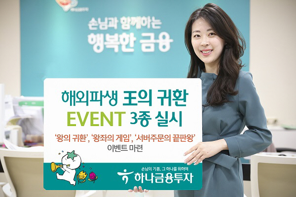 하나금융투자 직원이 14일 해외파생 이벤트 3종 실시를 안내하고 있다.[사진제공:하나금융투자]