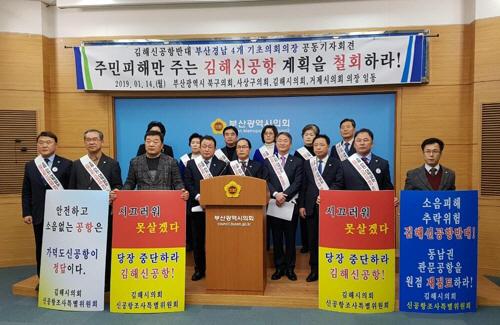 김해신공항 철회 기자회견