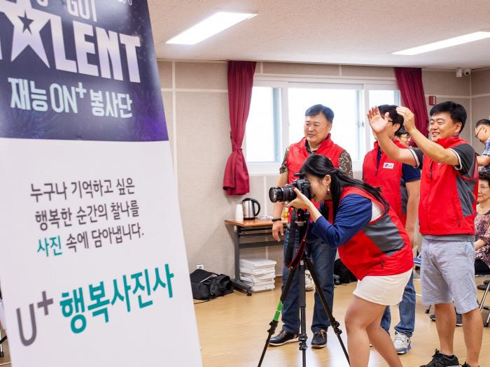 지난해 6월 청파노인복지센터를 찾아 어르신 장수사진 촬영 봉사를 진행하는 `U+재능봉사단`의 모습. [사진제공 = LG유플러스]