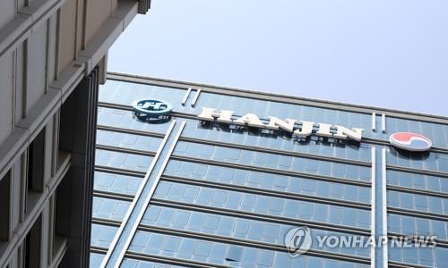 서울 한진빌딩[연합뉴스 자료사진]