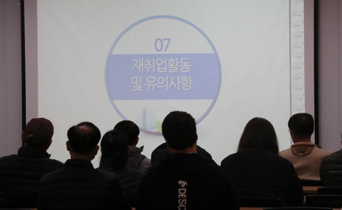 강의실 메운 실업자 [사진 출처 = 연합뉴스]