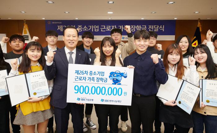 김도진 기업은행장(앞줄 왼쪽 두번째)과 장학생들이 기념촬영을 하고 있다.
