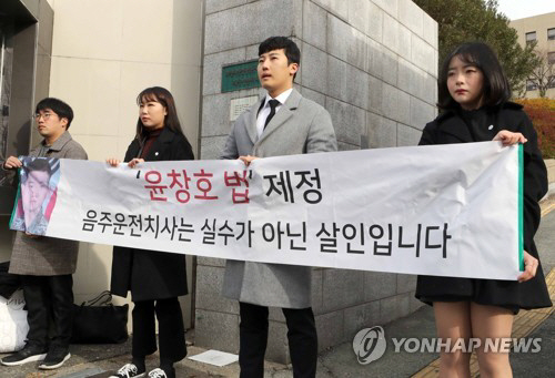 윤창호 친구들 법원 앞 기자회견 [부산 = 연합뉴스]