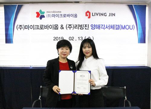 변지영 (주)마이크로바이옴 대표(왼쪽)과 김진아 리빙진 대표가 업무협약을 맺은 뒤 기념사진을 찍고 있다. [사진 제공 = (주)마이크로바이옴]