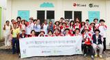 BC카드, 필리핀 타클로반에 빨간밥차 해외봉사단 파견