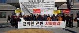 `제명` 예천군의원 2명 빈자리 보궐선거 안 한다