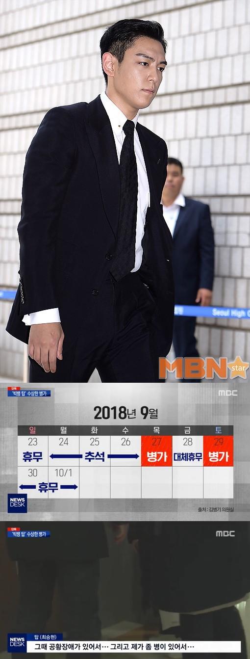 빅뱅 탑 병가 특혜 의혹 사진=DB, MBC뉴스데스크 캡처
