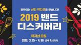 KT&G, `밴드 디스커버리` 참가자 모집…신인 뮤지션 발굴·지원