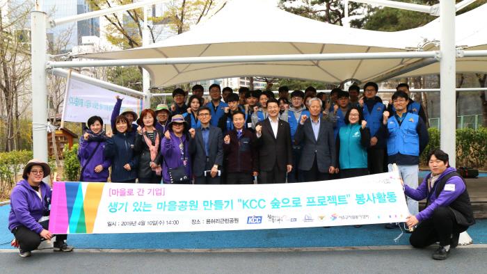 'KCC 숲으로 프로젝트'에 참여한 자원봉사자들이 기념 촬영을 하고 있다