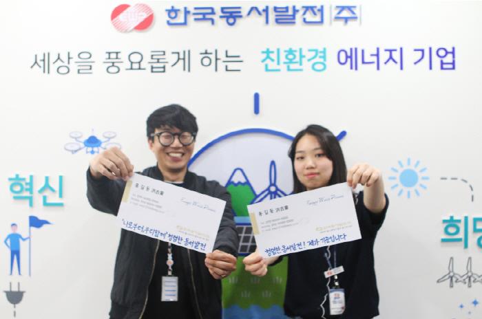한국동서발전이 16일 CEO를 포함한 경영진 및 사업소장의 DIY 청렴명함을 제작.배포했다. [사진: 한국동서발전]