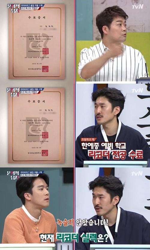 전범선 한예종 리코더 전공 사진=tvN '문제적 남자' 캡처
