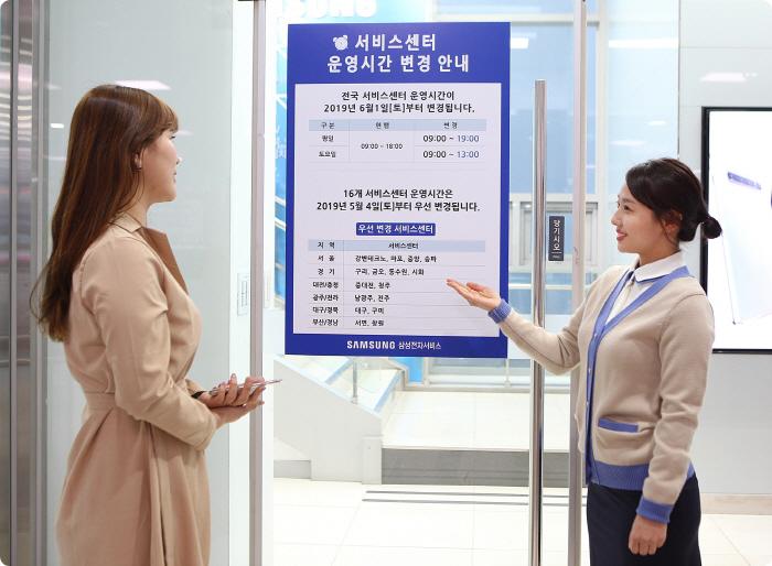 삼성전자서비스 직원이 고객에게 서비스센터 운영시간을 설명하고 있다. [사진제공 = 삼성전자서비스]