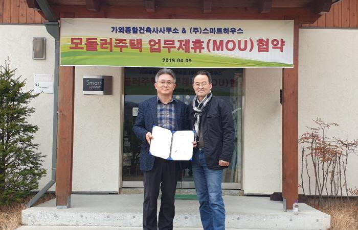 스마트하우스와 가와종합건축사무소가 지난 9일 모듈러주택 공동개발에 관한 업무협약을 체결했다. [사진: 스마트하우스]