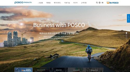 포스코의 제품 홍보 전용 홈페이지 캡쳐. [자료 제공 = 포스코]