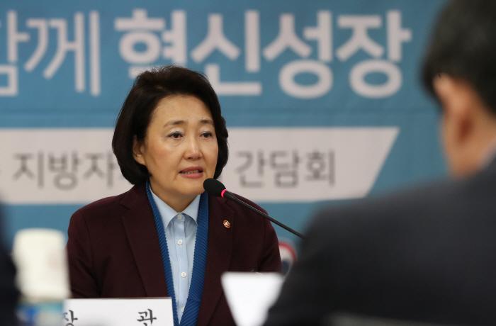 `지역과 함께하는 혁신성장` 강조하는 박영선 장관 [사진 = 연합뉴스]