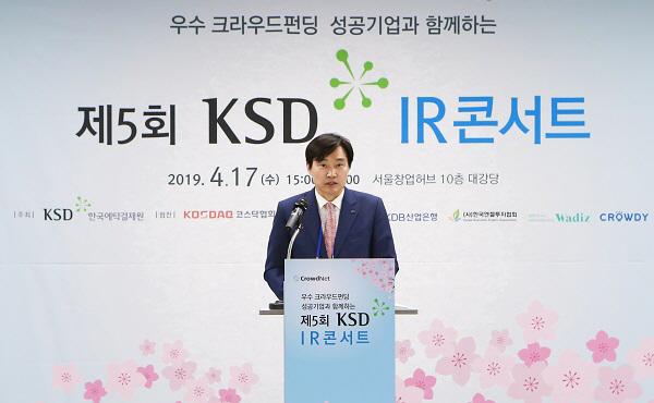 이병래 예탁결제원 사장이 서울창업허브에서 열린 `제5회 KSD 기업설명회(IR) 콘서트`에서 인사말을 하고 있다.[사진제공 = 예탁원]