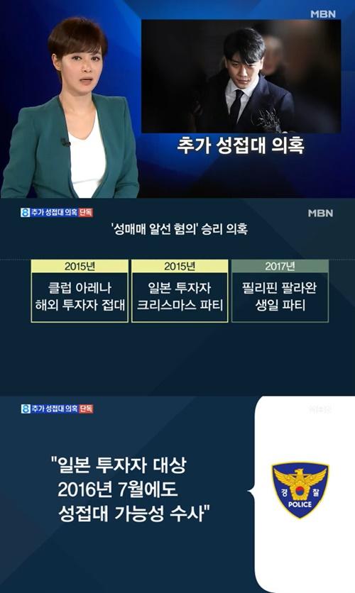승리 추가 성접대 의혹 사진=MBN '뉴스8' 캡처