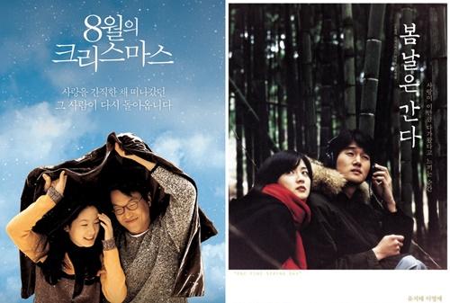 영화 '8월의 크리스마스' '봄날은 간다' 사진=영화 '8월의 크리스마스' '봄날은 간다' 포스터