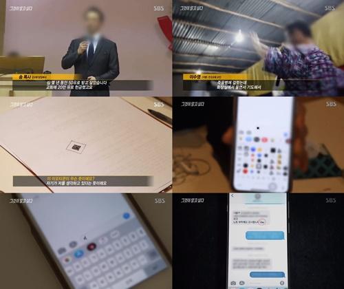 '그알' 파리 한인교회 송목사 성폭행 사진=SBS '그것이 알고 싶다' 캡처