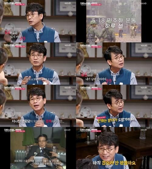 '대화의 희열2' 유시민 5.18 광주민주화운동 회상 사진=KBS2 '대화의 희열2' 캡처