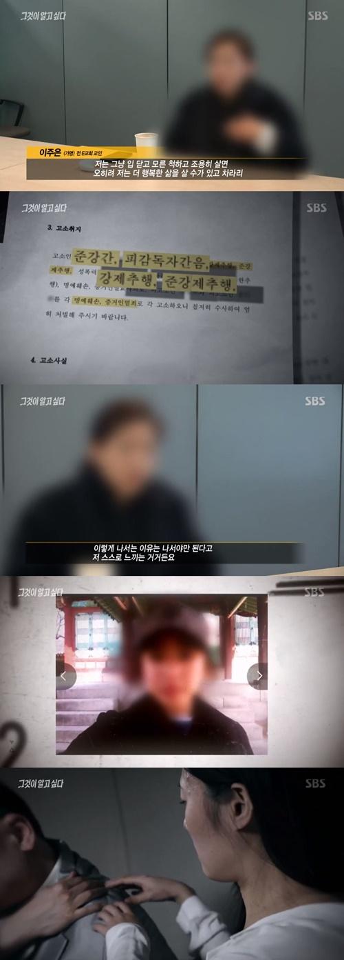 '그알' 프랑스 한인교회 송목사 성폭행 사진=SBS '그것이 알고 싶다' 캡처