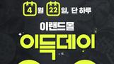 이랜드몰, 4월 22일 `이득데이`…파격가 상품 준비