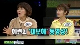 """'비디오스타' 조혜련, """"유튜브 인기영상 '태보해'.. 누리꾼이 만든 것"""""""