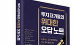 [신간] 투자 대가들의 위대한 오답 노트