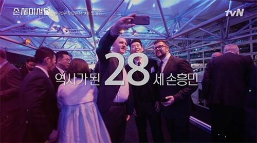 """손흥민 다큐멘터리 """"손세이셔널-그를 만든 시간""""이 오는 25일 오후 9시 첫 방송한다. 사진=tvN 제공"""