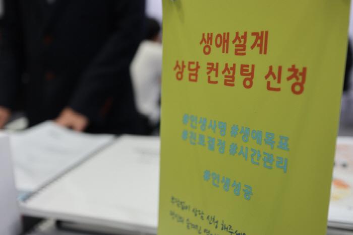 16~18일 서울 삼성동 코엑스에서 열리는 아시아 최대 재테크박람회 `2019 서울머니쇼`에 마련된 생애설계관. [사진 제공 = 전종헌 기자]