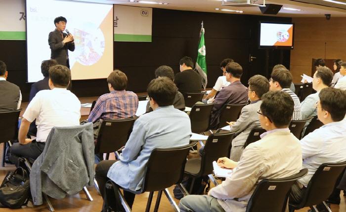 지난 16일 서울 삼성동 BGF 사옥에서 열린 '제1회 CU 식품 안전의 날' 행사에서 중소 협력사 관계자들이 강의를 듣고 있다. [사진 제공=BGF리테일]