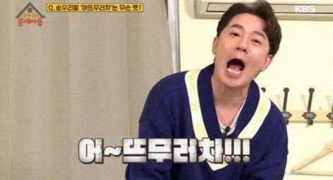 [사진 출처 = KBS 2TV '옥탑방의 문제아들' 캡처]