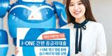 [포토] 기업銀, 모바일 전용 중금리대출 출시