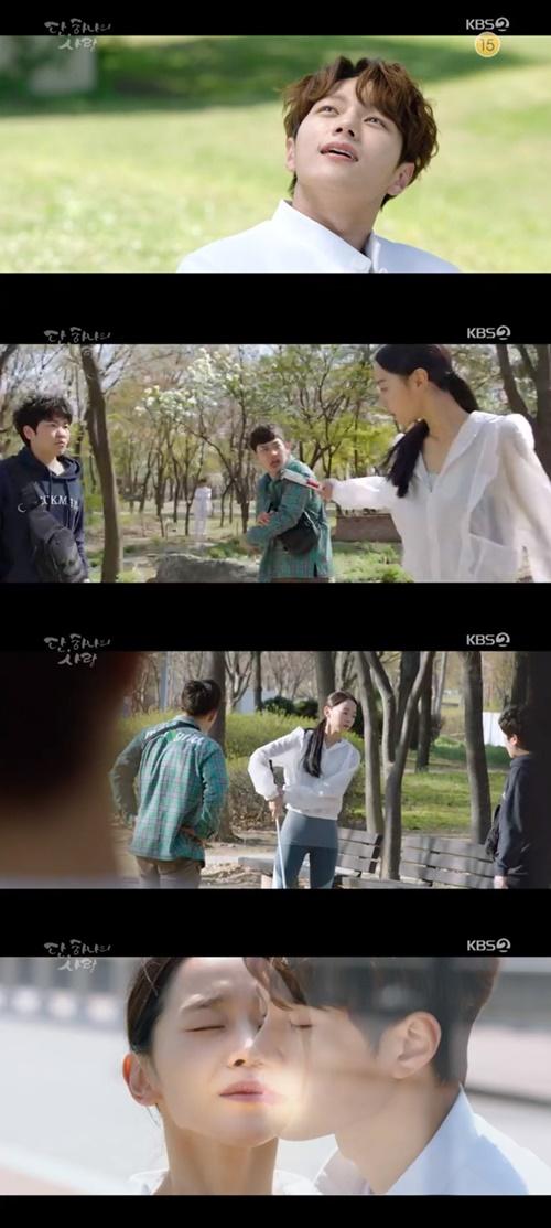 신혜선 김명수 사진=KBS2 '단하나의 사랑' 캡처