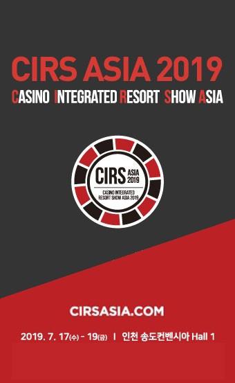CIRS ASIA 2019 포스터 [사진: 엑스포비전]