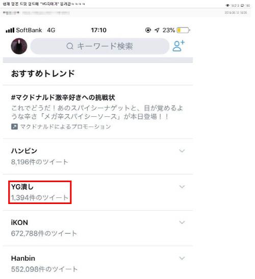 지난 12일 오후 한 온라인 커뮤니티에 올라온 글. 이 게시물 속에는 이날 오후 5시 10분께 일본 현지 트위터 화면을 캡처한 사진이 첨부돼 있다. 사진 속 실시간 트렌드 목록 중...