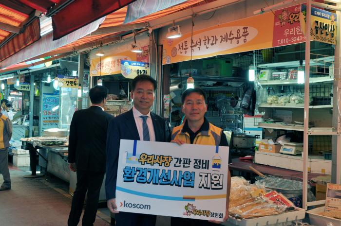 엄재욱 코스콤 전무이사(왼쪽)와 강성현 우리시장 상인회장(오른쪽). [사진 제공 = 코스콤]