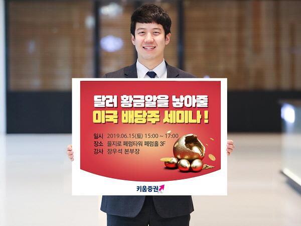 키움증권이 오는 15일 오후 3시 서울 을지로 페럼타워에서 `달러 황금알을 낳아 줄 미국 배당주`를 주제로 세미나를 진행한다. [사진제공 = 키움증권]